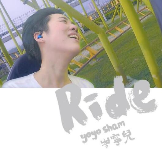 岑宁儿 Yoyo Sham全新单曲《Ride》今日发布