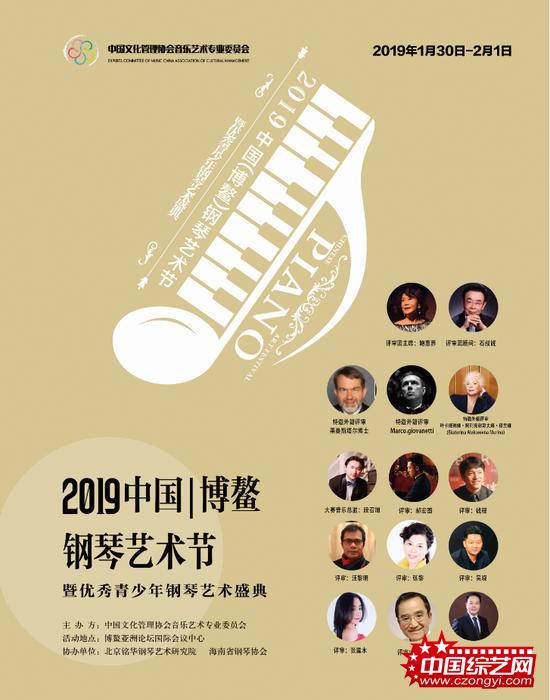 国内外顶级钢琴教育家、演奏家组成的强大评委阵容