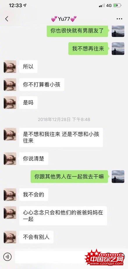 疑似袁巴元爆料张雨绮与男子开房:这是她一贯风格