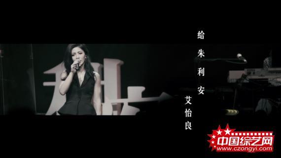艾怡良《给朱利安》MV2月14日上线 不一样的想念唱出情人节
