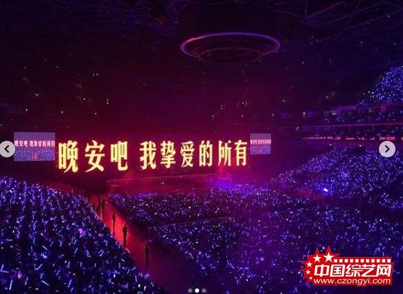 李荣浩演唱会