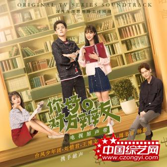 台风少年团首次献声影视剧 新歌《热血的愿望》引发表白热浪