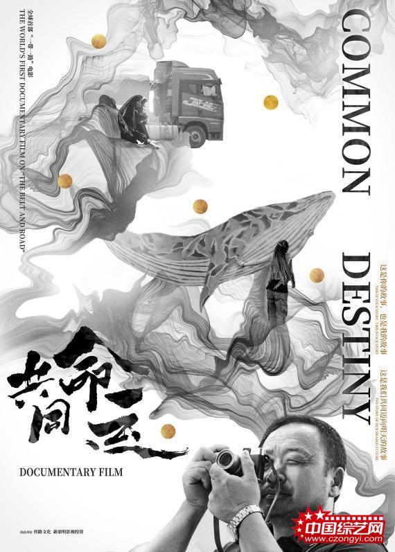 """全球首部一带一路电影《共同命运》曝光""""底色""""版主题海报"""