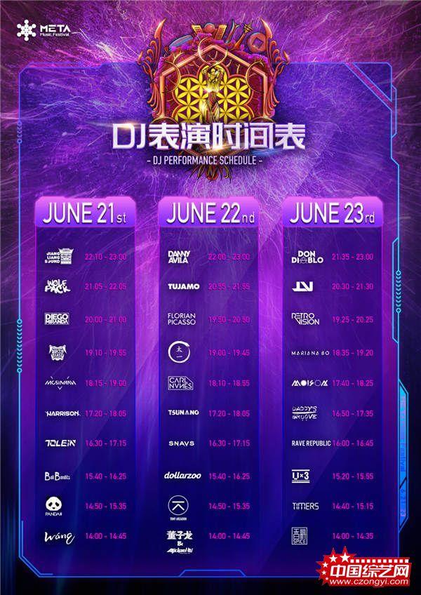 DJ表演时间表.jpg