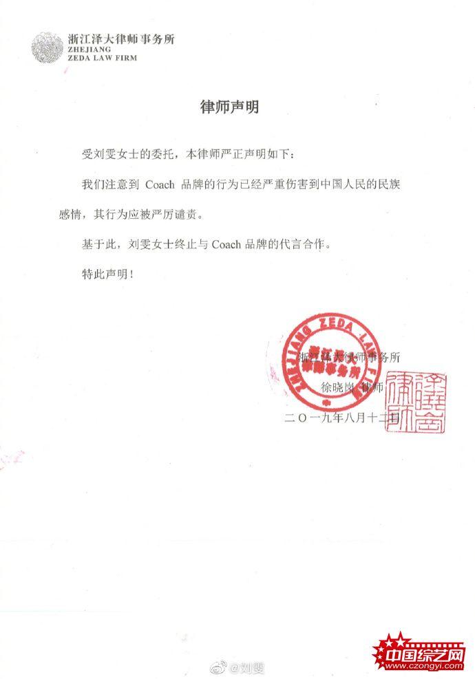刘雯宣布终止与coach合作:坚决维护中国的主权
