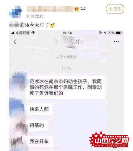 范冰冰在南京市妇幼生子?医院官宣来了