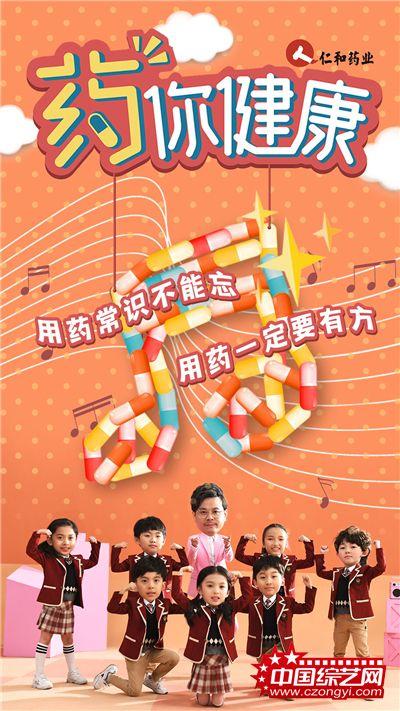 仁和药业携手叶圣涛新作《药你健康》即将上线  引领公益歌曲新风尚
