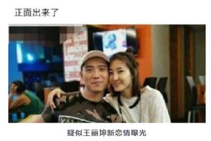 网曝王丽坤与富商男友闪婚