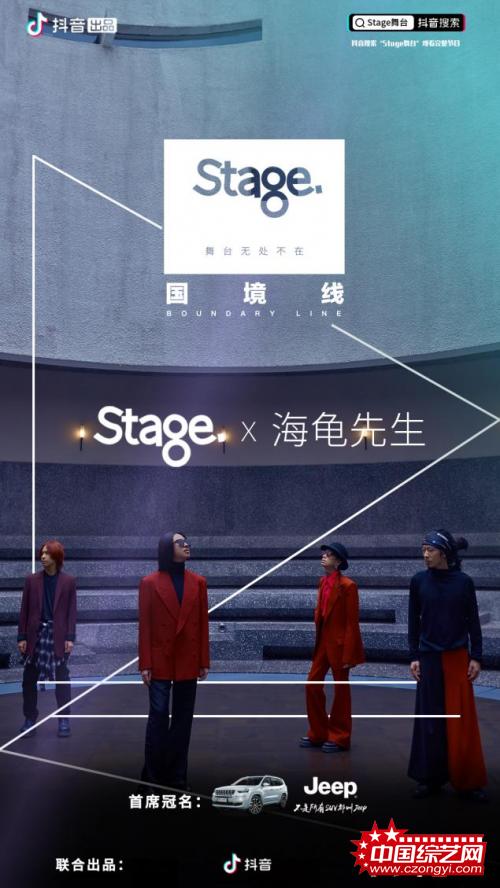 抖音携手张亚东,将第三季《Stage舞台》搬进国境线