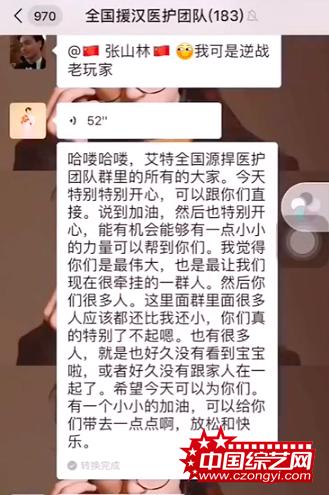 谢娜空降全国支援武汉医护群暖心鼓励 送快本门票