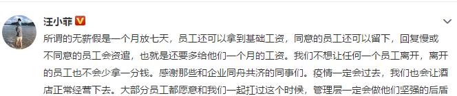 被指让员工签无薪假协议 汪小菲这样回应