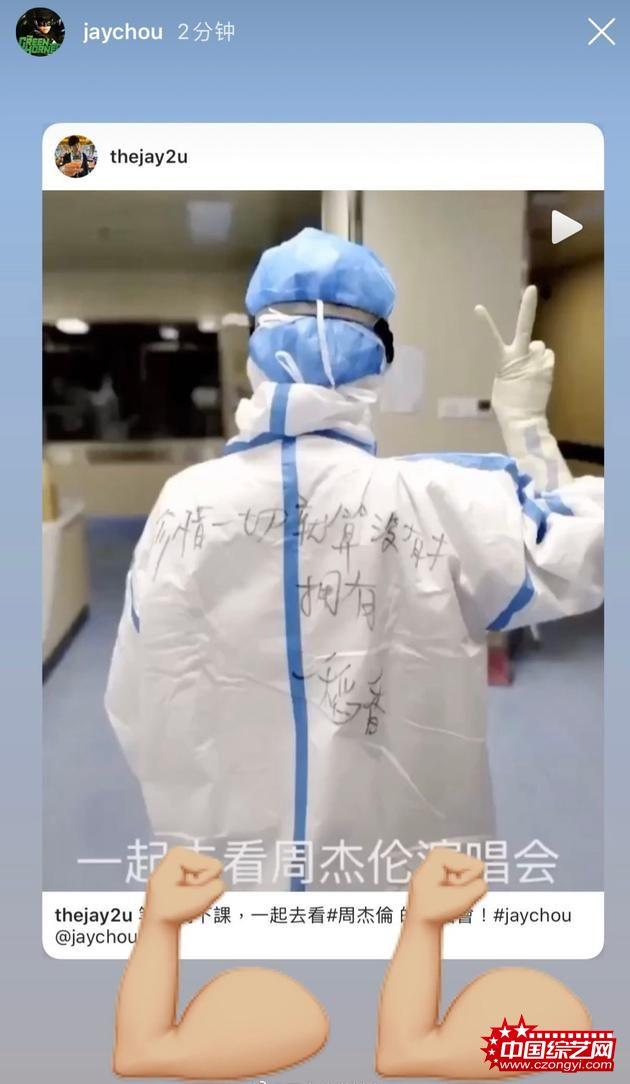 周杰伦暖心鼓励疫情一线医护粉丝:大家加油!