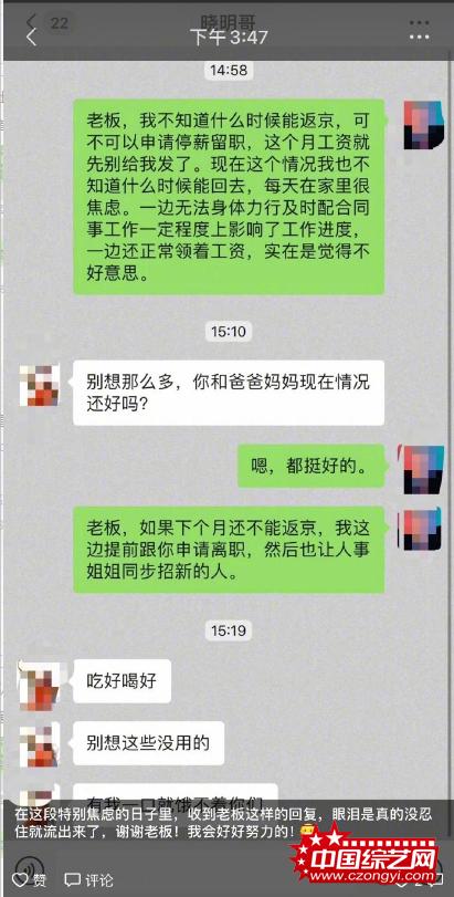 黄晓明拒绝湖北员工请辞后续:在家办公 未停薪减薪