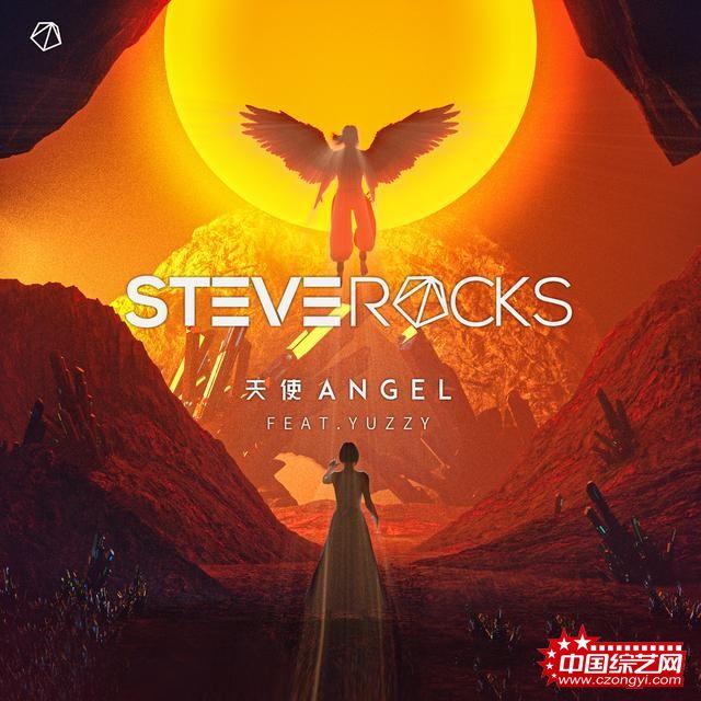 Steve Rocks 单曲《天使ANGEL》上线打破流行与电子舞曲界限