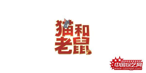 《猫和老鼠》真人大电影首曝中文预告  欢喜冤家笑闯银幕