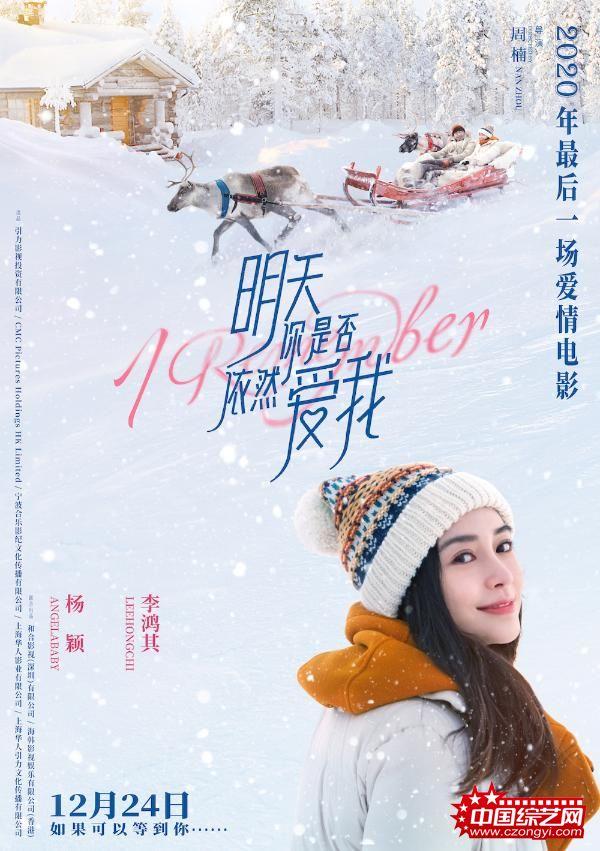 《明天你是否依然爱我》发布角色海报 Angelababy李鸿其爱得又甜又撩