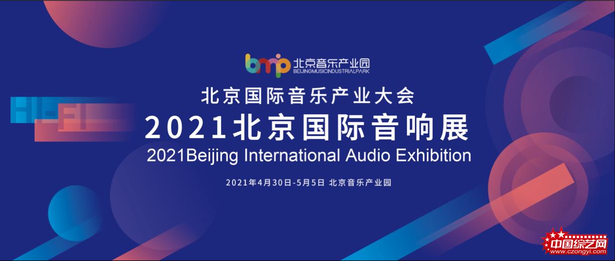 2021北京国际音响展.png