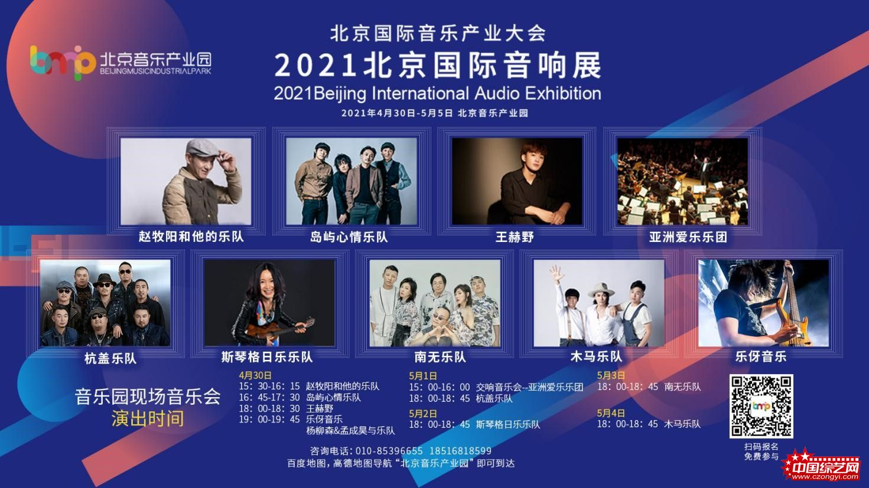 2021北京国际音响展1.jpg