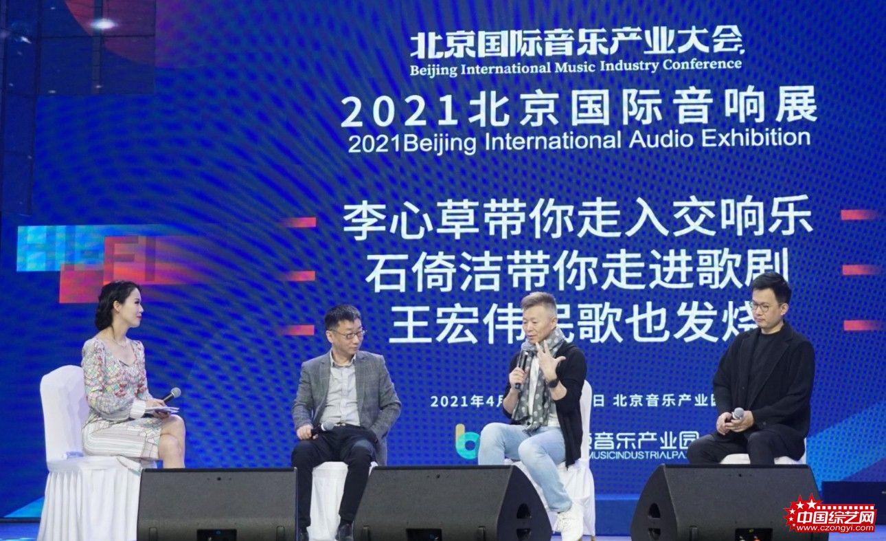 2021北京国际音响展持续释放精彩 (4).jpg