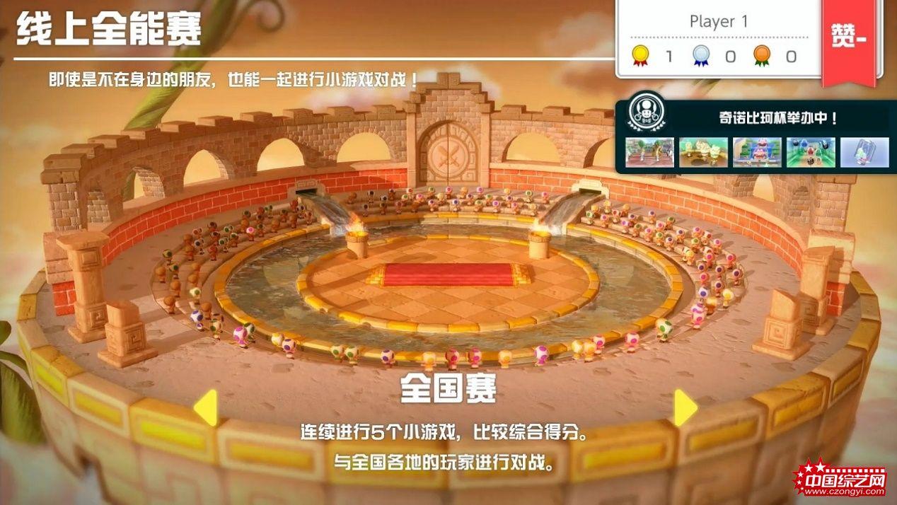 配图13(附件)-《超级马力欧派对》在线游玩模式.jpg